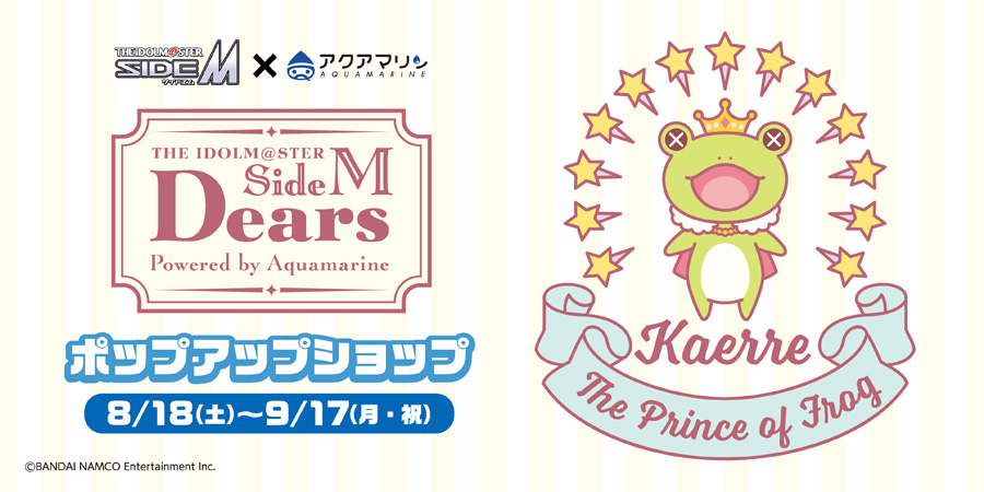 アイドルマスター SideM Dears ポップアップショップ