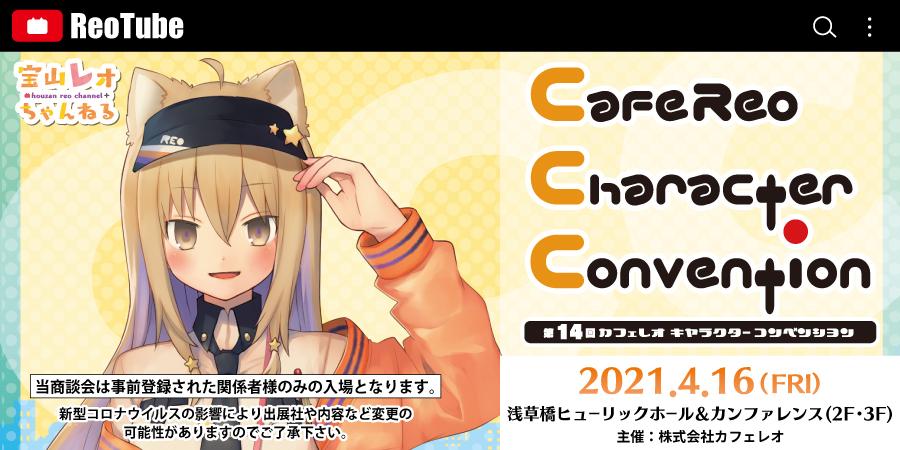 第14回カフェレオキャラクターコンベンション