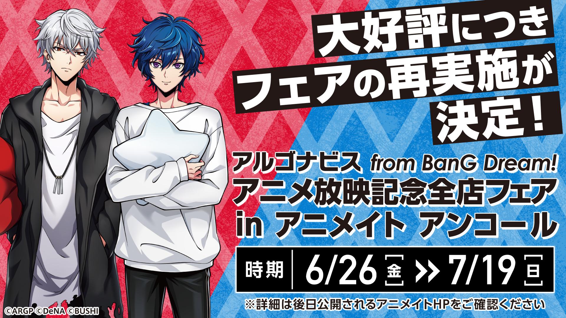 アルゴナビス from BanG Dream! アニメ放映記念全店フェア inアニメイト アンコール