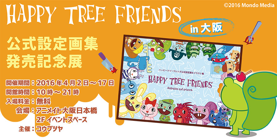「HAPPY TREE FRIENDS」公式設定画集 発売記念店 in アニメイト大阪日本橋