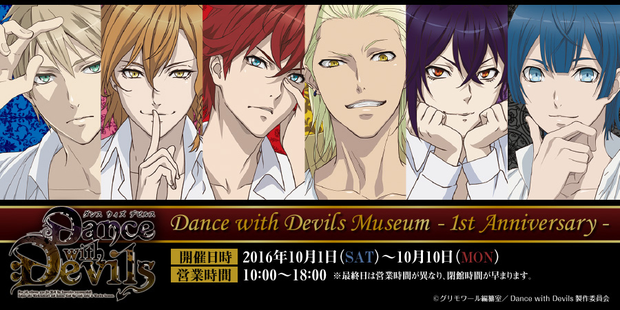 Dance with Devils Museum – 1st Anniversary –