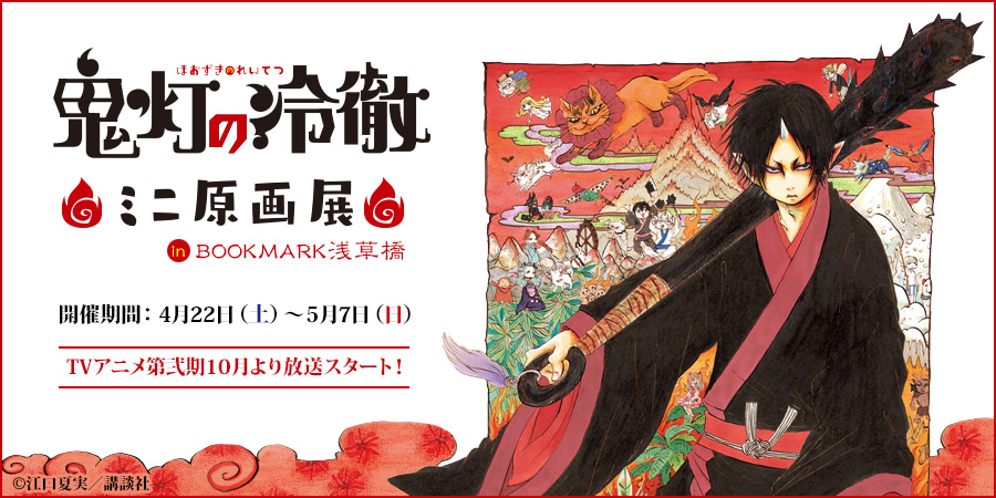 『鬼灯の冷徹』ミニ原画展 in BOOKMARK浅草橋