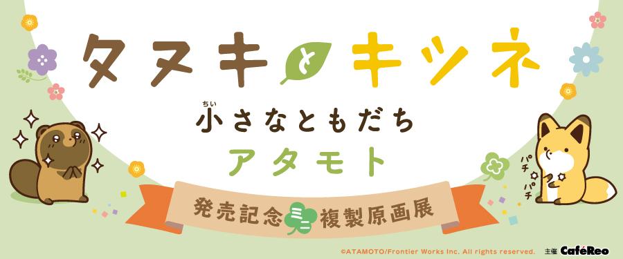 タヌキとキツネ 小さなともだち発売記念ミニ複製原画展