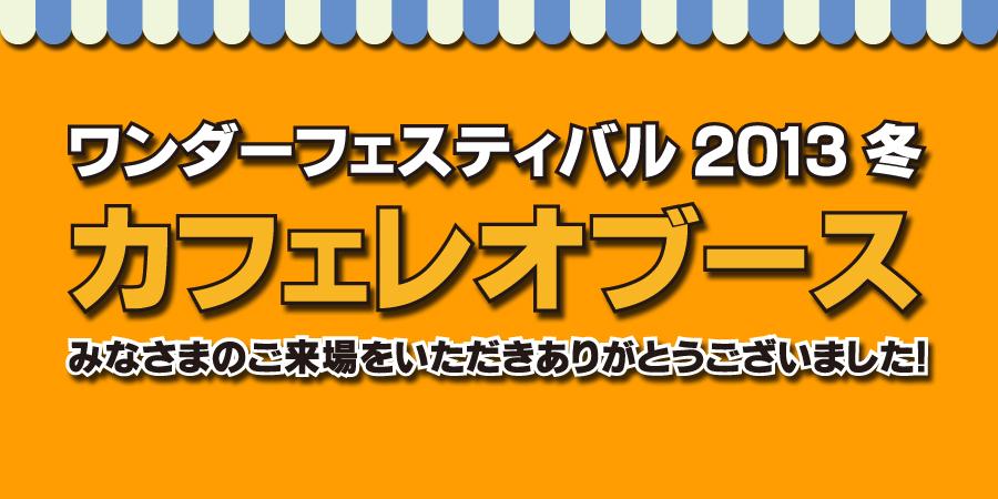 ワンダーフェスティバル 2013 冬