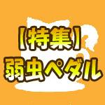 yowapeda_ic
